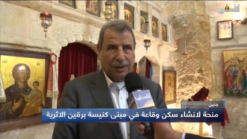 تقرير تلفزيون فلسطين عن افتتاح اعمال الترميم في كنيسة برقين – جنين
