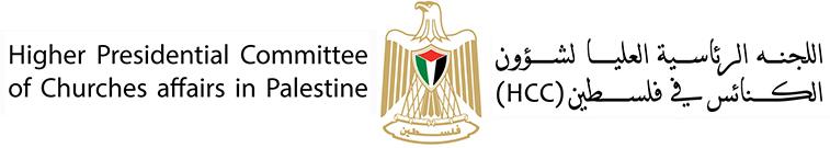 اللجنة الرئاسية العليا لشؤون الكنائس في فلسطين